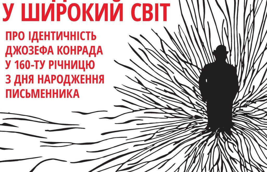 poster LVIV promo