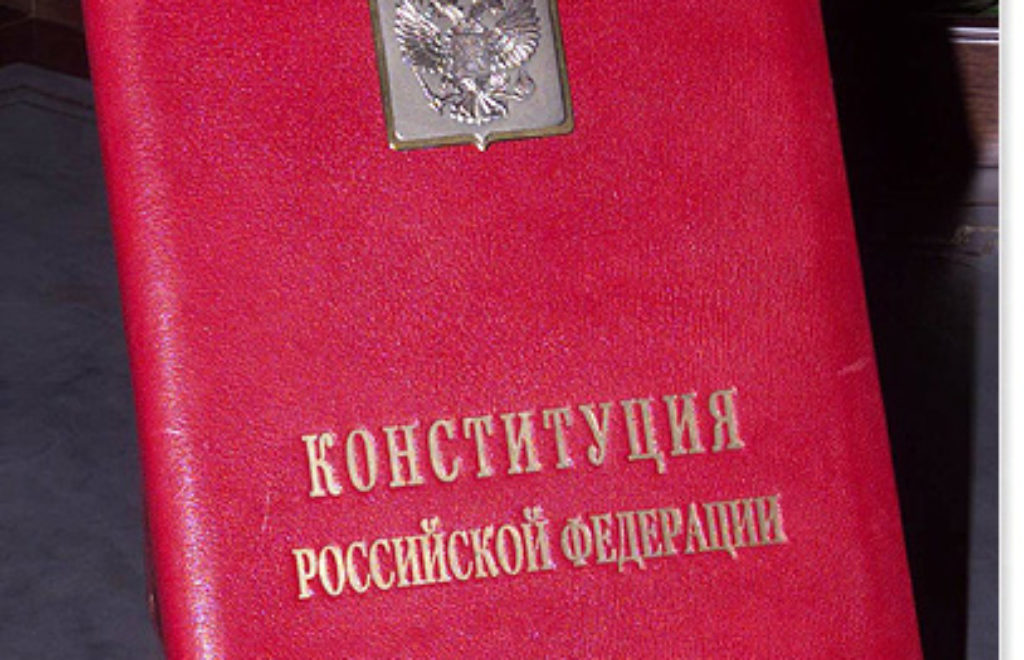 Red_copy_of_the_Russian_constitution.jpg